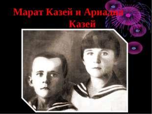 Марат Казей и Ариадна Казей