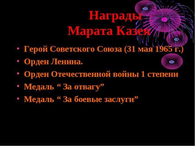 Награды Марата Казея Герой Советского Союза (31 мая 1965 г.) Орден Ленина. О...