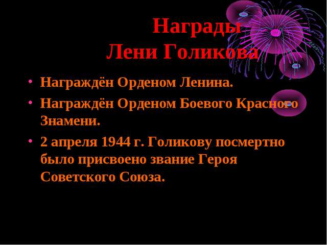 Награды Лени Голикова Награждён Орденом Ленина. Награждён Орденом Боевого Кр...