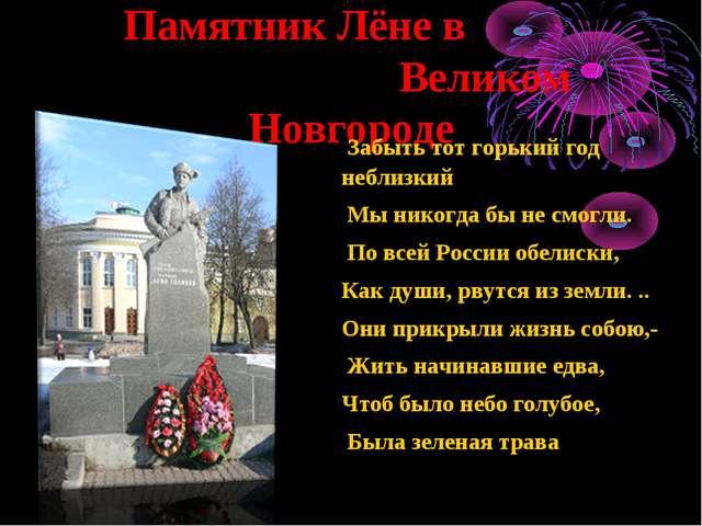 Памятник Лёне в Великом Новгороде Забыть тот горький год неблизкий Мы никогд...