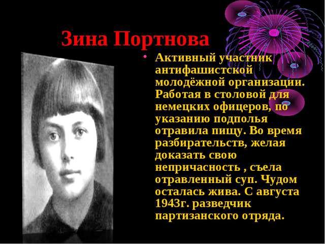Зина Портнова Активный участник антифашистской молодёжной организации. Работ...