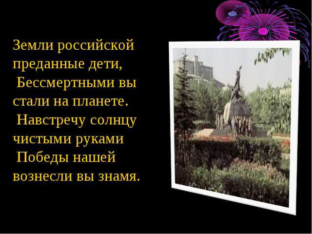 Земли российской преданные дети, Бессмертными вы стали на планете. Навстречу...
