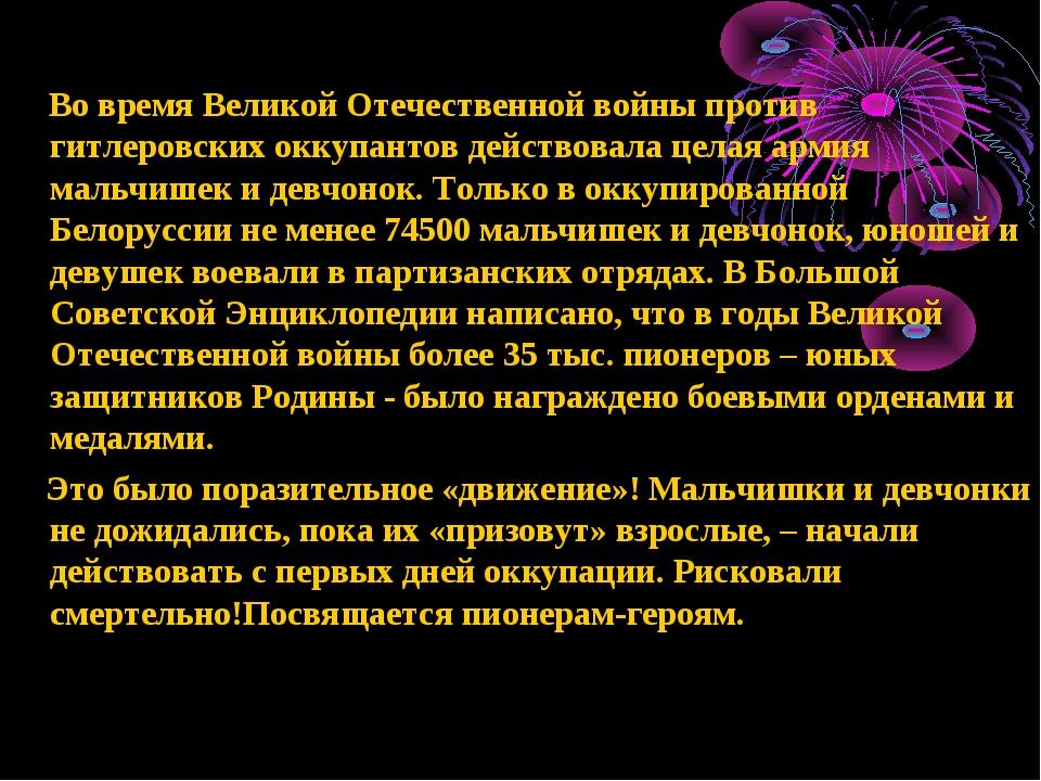 Во время Великой Отечественной войны против гитлеровских оккупантов действо...