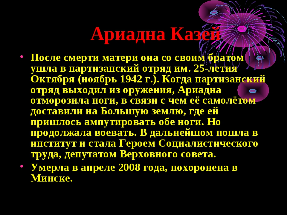 Ариадна Казей После смерти матери она со своим братом ушла в партизанский от...