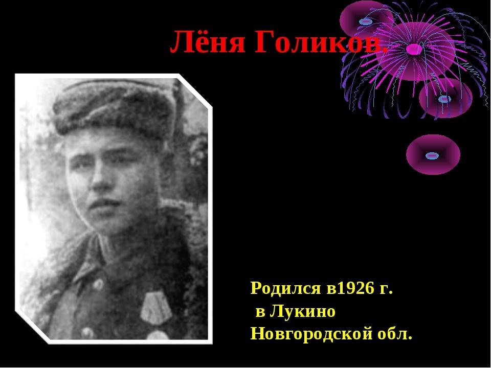 Лёня Голиков. Родился в1926 г. в Лукино Новгородской обл.