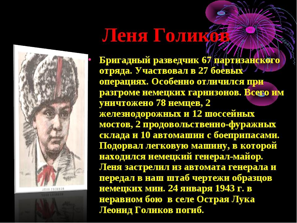 Леня Голиков Бригадный разведчик 67 партизанского отряда. Участвовал в 27 бо...
