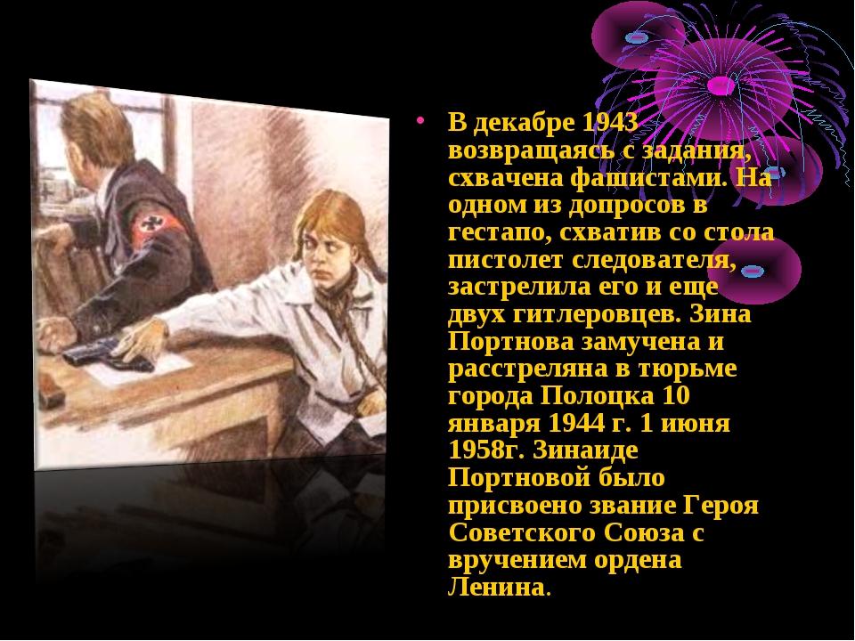 В декабре 1943 возвращаясь с задания, схвачена фашистами. На одном из допросо...