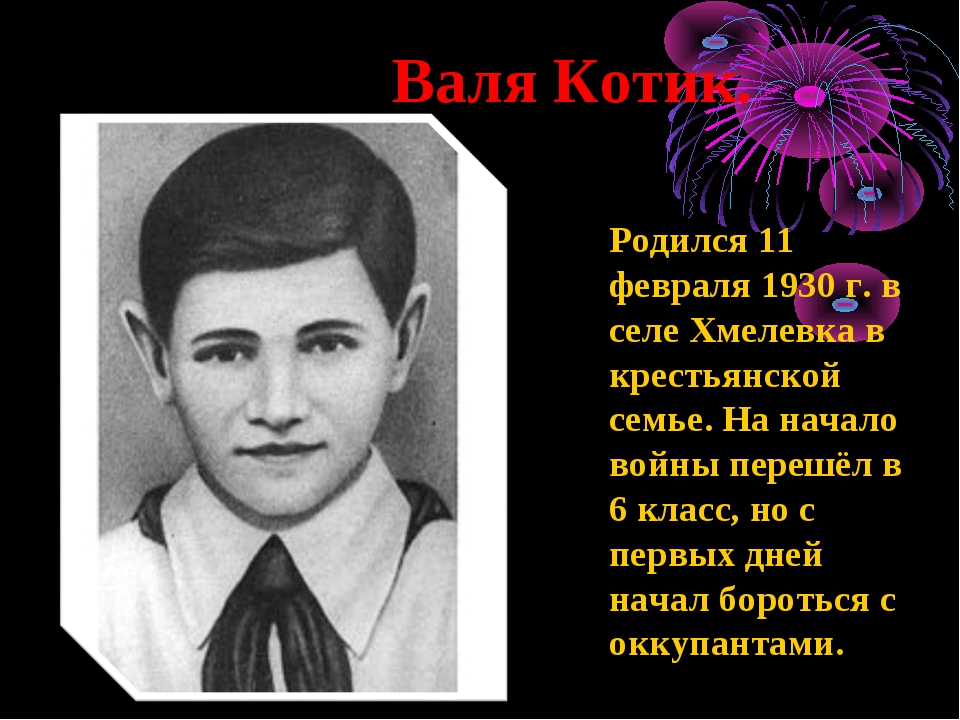 Валя Котик. Родился 11 февраля 1930 г. в селе Хмелевка в крестьянской семье....
