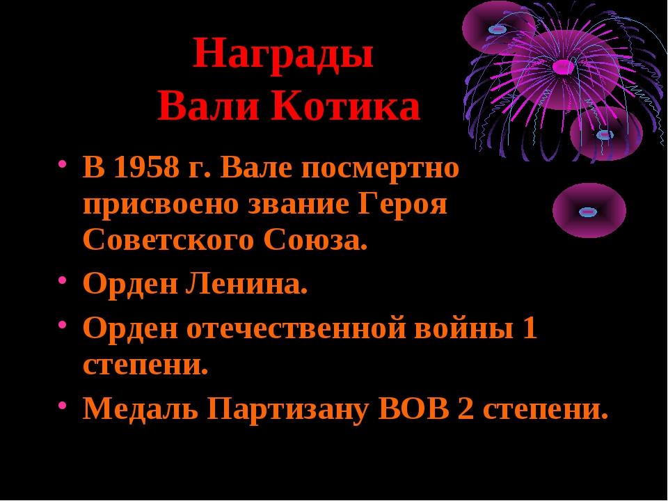 Награды Вали Котика В 1958 г. Вале посмертно присвоено звание Героя Советско...