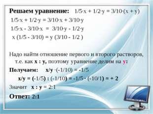 Решаем уравнение: 1/5·х + 1/2·у = 3/10·(х + у) 1/5·х + 1/2·у = 3/10·х + 3/10·