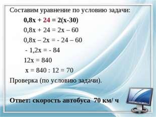 Составим уравнение по условию задачи: 0,8х + 24 = 2(х-30) 0,8х + 24 = 2х – 60