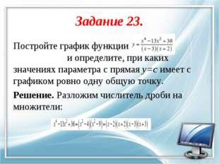 Задание 23. Постройте график функции и определите, при каких значениях параме