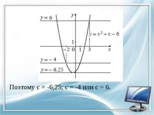 Поэтому с = -6,25; с = -4 или с = 6.