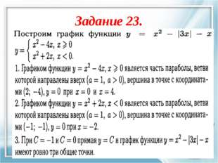 Задание 23.