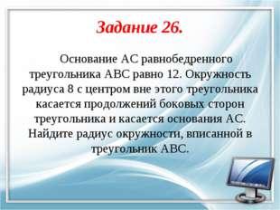 Задание 26. Основание АС равнобедренного треугольника АВС равно 12. Окружност