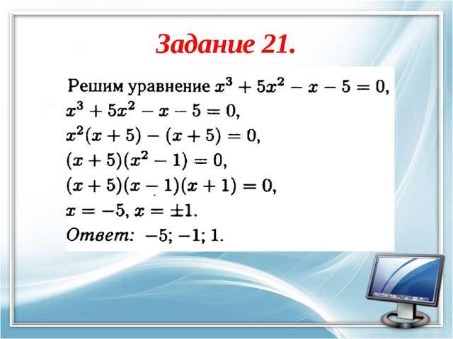 Задание 21.