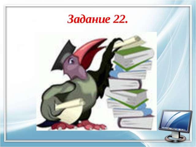 Задание 22.