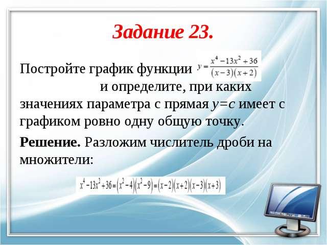 Задание 23. Постройте график функции и определите, при каких значениях параме...