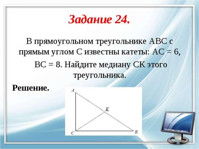 Задание 24. В прямоугольном треугольнике АВС с прямым углом С известны катеты...