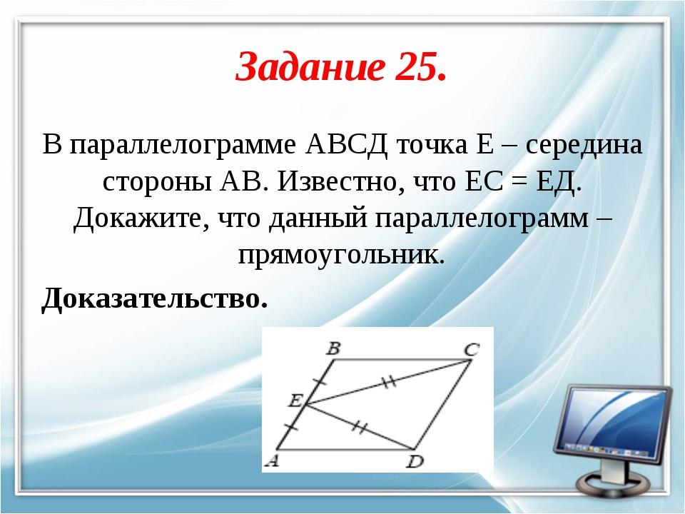 Задание 25. В параллелограмме АВСД точка Е – середина стороны АВ. Известно, ч...