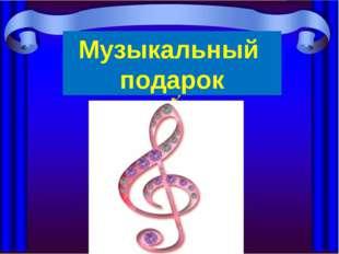 Музыкальный подарок