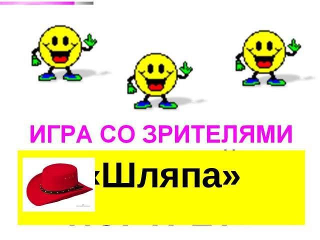 «Шляпа»