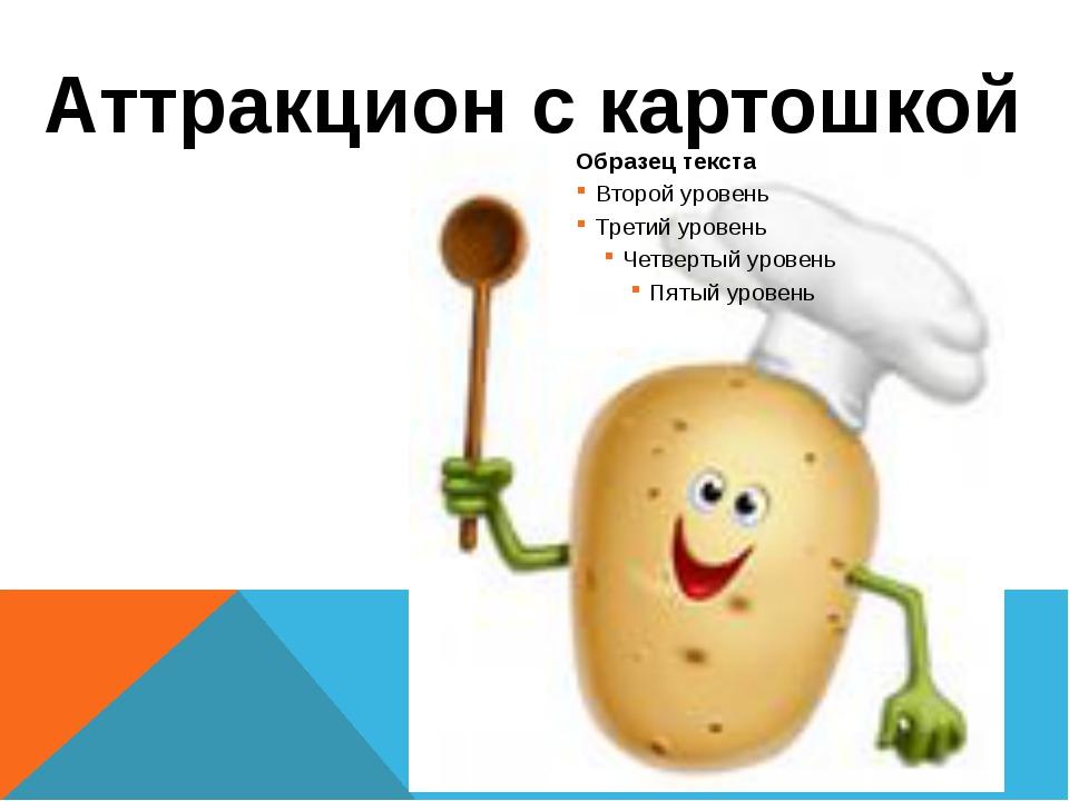 Аттракцион с картошкой