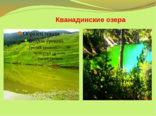 Кванадинские озера