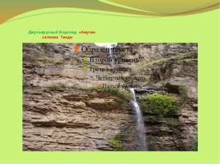 Двухъярусный Водопад «Ажучи» селение Тинди