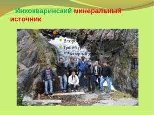 Инхокваринский минеральный источник