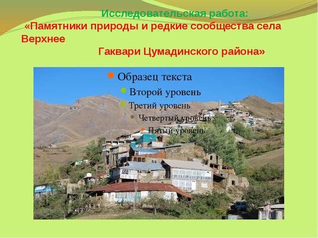 Исследовательская работа: «Памятники природы и редкие сообщества села Верхне...