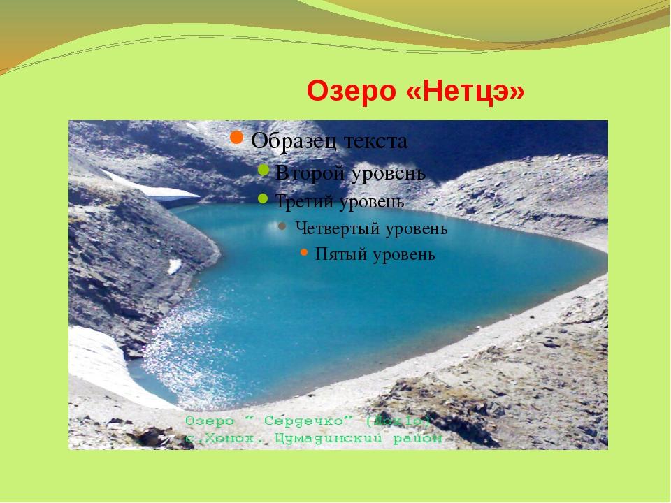 Озеро «Нетцэ»