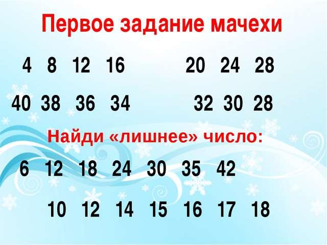 Первое задание мачехи 4 8 12 16 40 38 36 34 20 24 28 32 30 28 Найди «лишнее»...