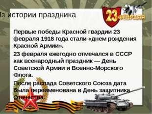 Из истории праздника Первые победы Красной гвардии 23 февраля 1918 года стал