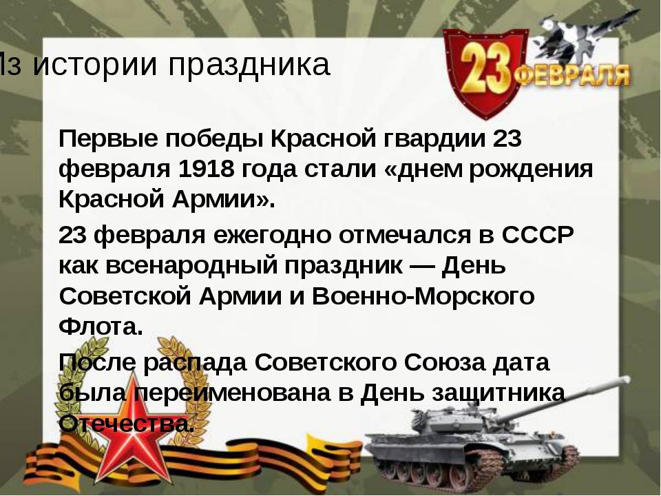 Из истории праздника Первые победы Красной гвардии 23 февраля 1918 года стал...