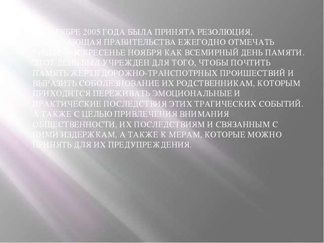 В ОКТЯБРЕ 2005 ГОДА БЫЛА ПРИНЯТА РЕЗОЛЮЦИЯ, ПРИЗЫВАЮЩАЯ ПРАВИТЕЛЬСТВА ЕЖЕГОД...