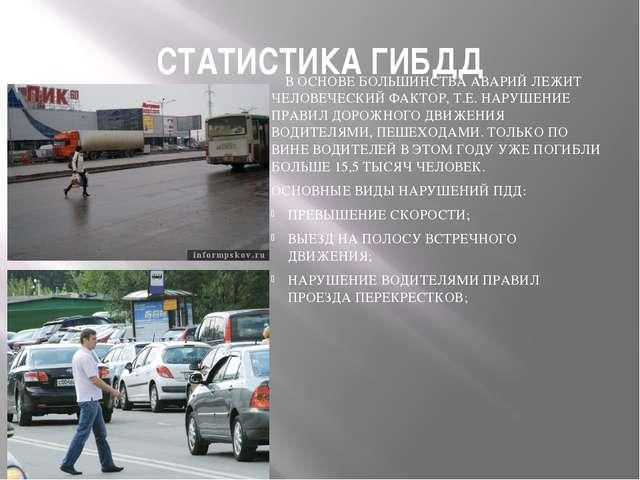 СТАТИСТИКА ГИБДД В ОСНОВЕ БОЛЬШИНСТВА АВАРИЙ ЛЕЖИТ ЧЕЛОВЕЧЕСКИЙ ФАКТОР, Т.Е....