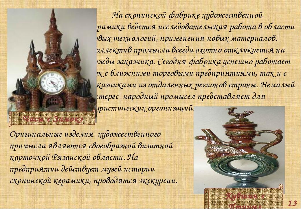 На скопинской фабрике художественной керамики ведется исследовательская рабо...