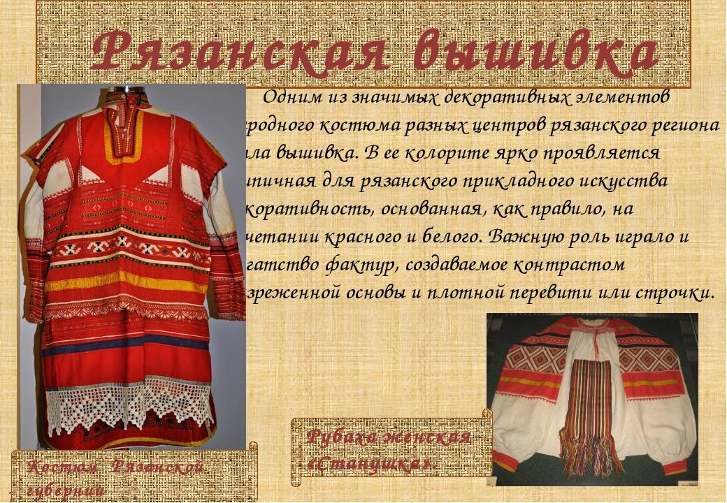 Одним из значимых декоративных элементов народного костюма разных центров ря...