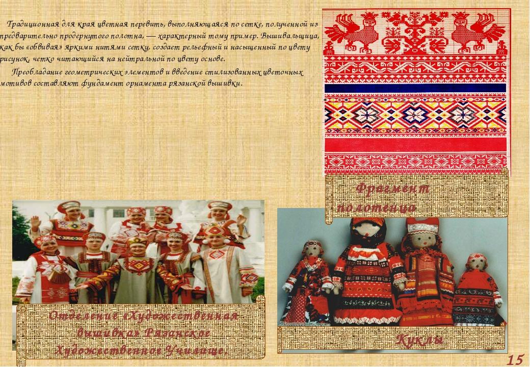 Традиционная для края цветная перевить, выполняющаяся по сетке, полученной и...