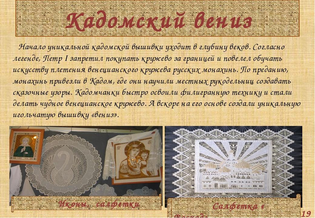 Кадомский вениз Начало уникальной кадомской вышивки уходит в глубину веков. С...