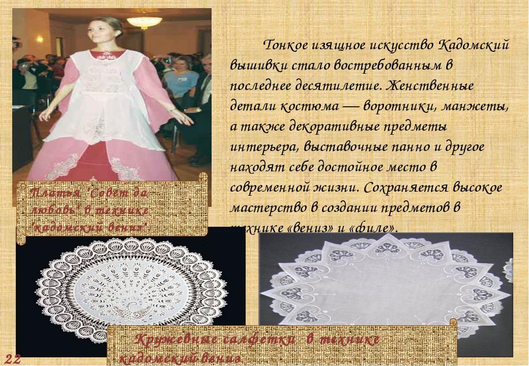 Тонкое изящное искусство Кадомский вышивки стало востребованным в последнее...