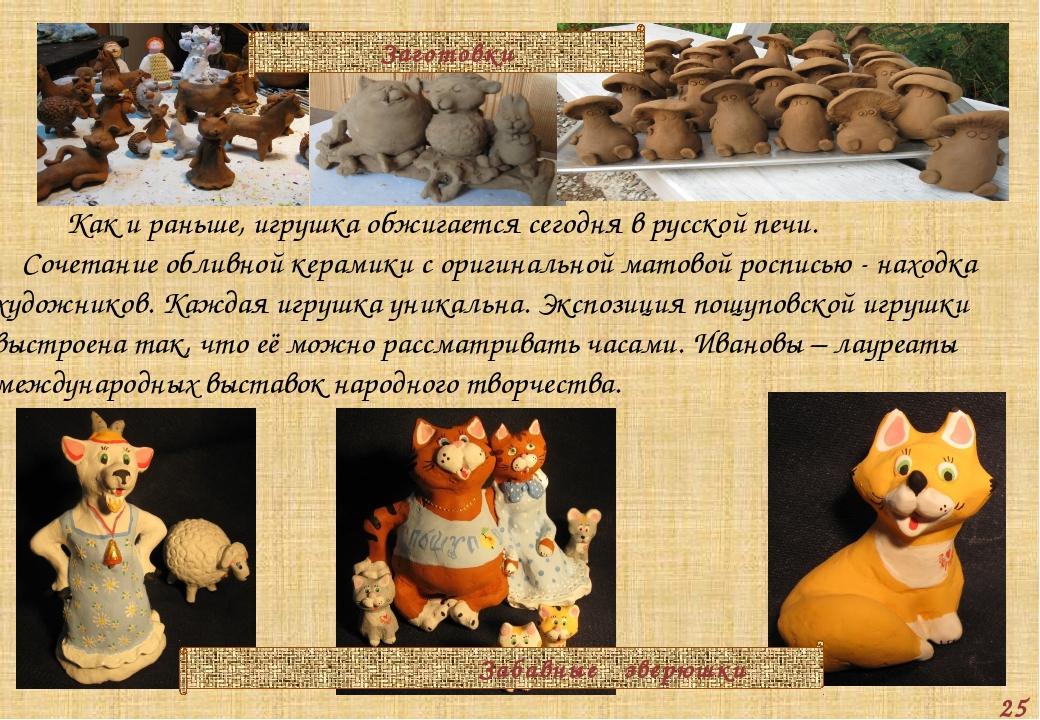 Как и раньше, игрушка обжигается сегодня в русской печи.  Сочетание облив...