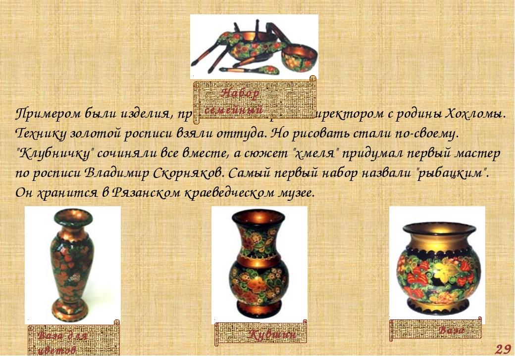 Примером были изделия, привезенные первым директором с родины Хохломы. Техни...