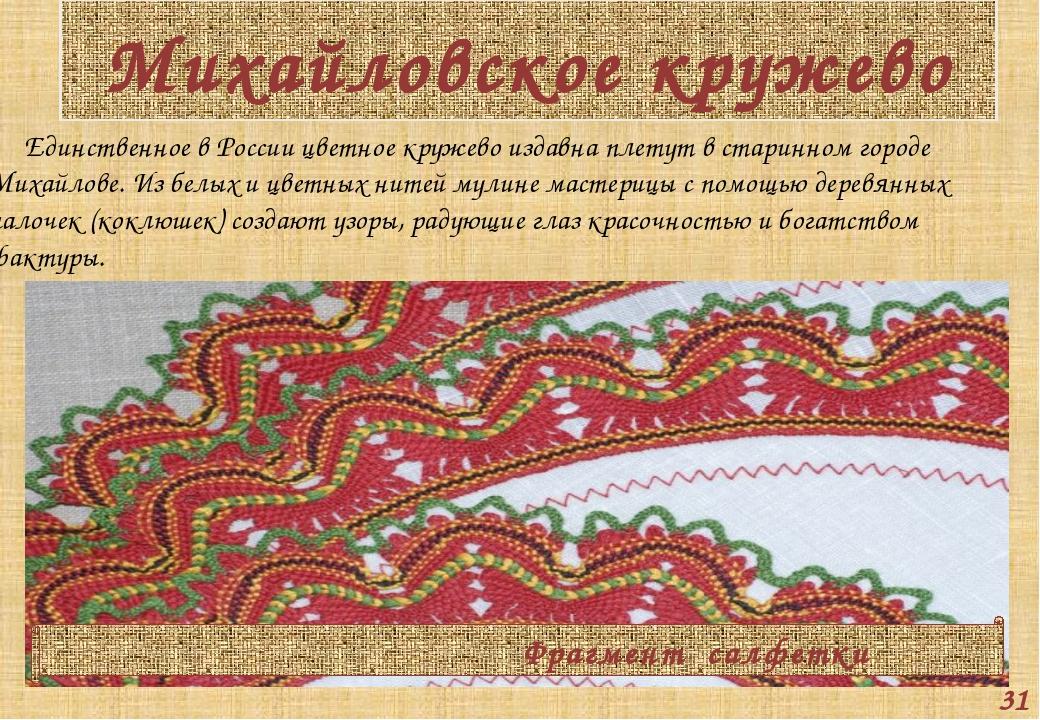 Михайловское кружево Единственное в России цветное кружево издавна плетут в с...