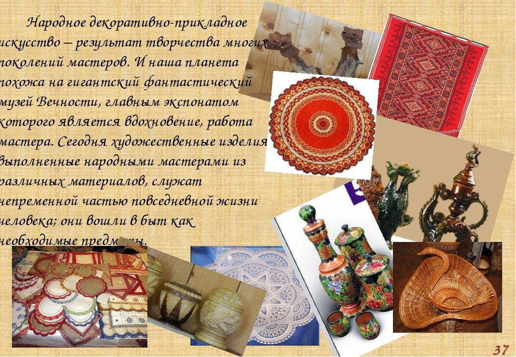 Народное декоративно-прикладное искусство – результат творчества многих поко...