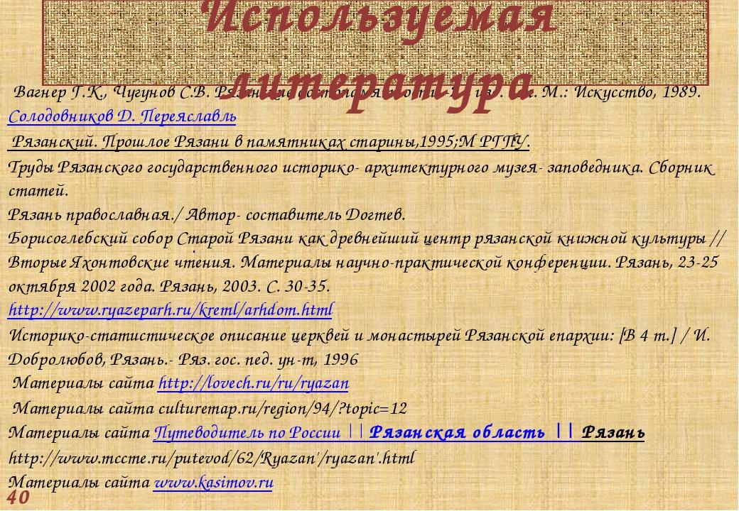 Вагнер Г.К., Чугунов С.В. Рязанские достопамятности.-2-е изд. доп. М.: Искус...