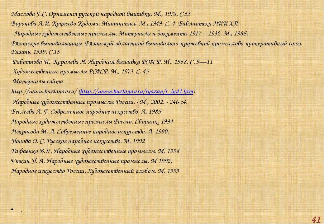 Маслова Г.С. Орнамент русской народной вышивки. М., 1978. С.53 Воронова Л.И....