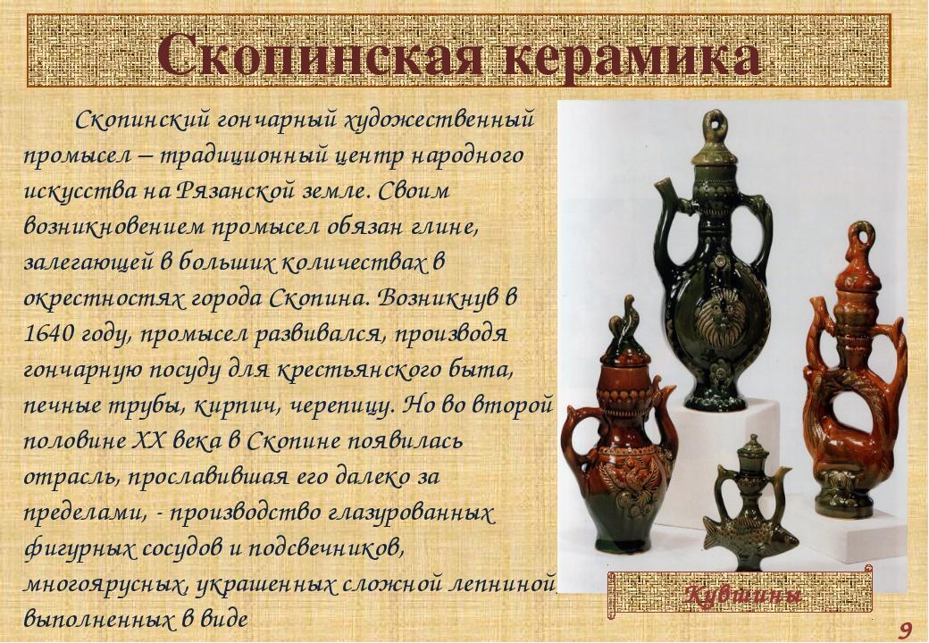 Скопинская керамика Скопинский гончарный художественный промысел – традиционн...