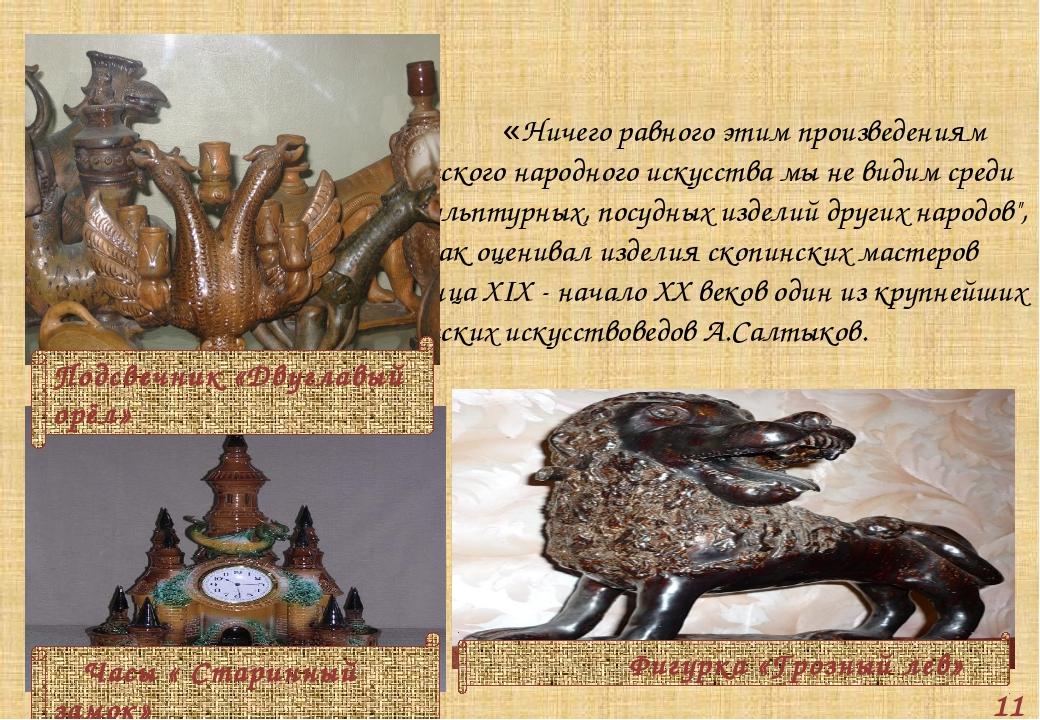 «Ничего равного этим произведениям русского народного искусства мы не видим...